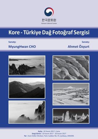 한-터 산 사진전 포스터